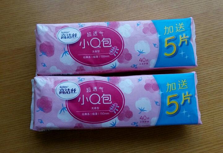 高洁丝(Kotex) 卫生巾 小Q包护垫150mm40+5片无香型 晒单图