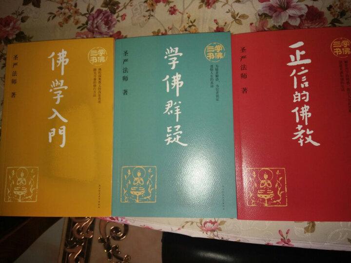 圣严法师学佛三书(学佛群疑、佛学入门、正信的佛教)(全三册) 圣严法师 晒单图