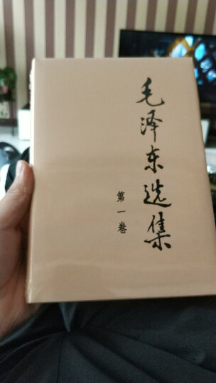 毛泽东选集(第3卷) 晒单图