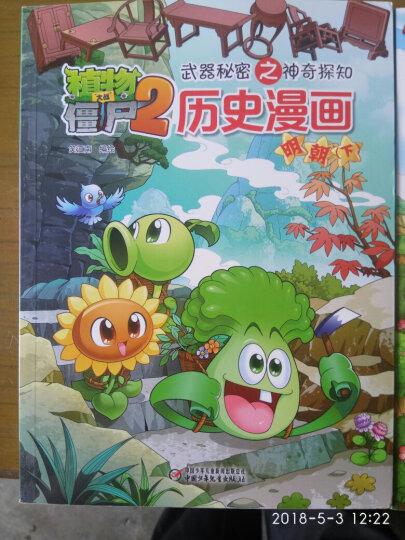 植物大战僵尸2武器秘密之神奇探知历史漫画·清朝(上) 晒单图
