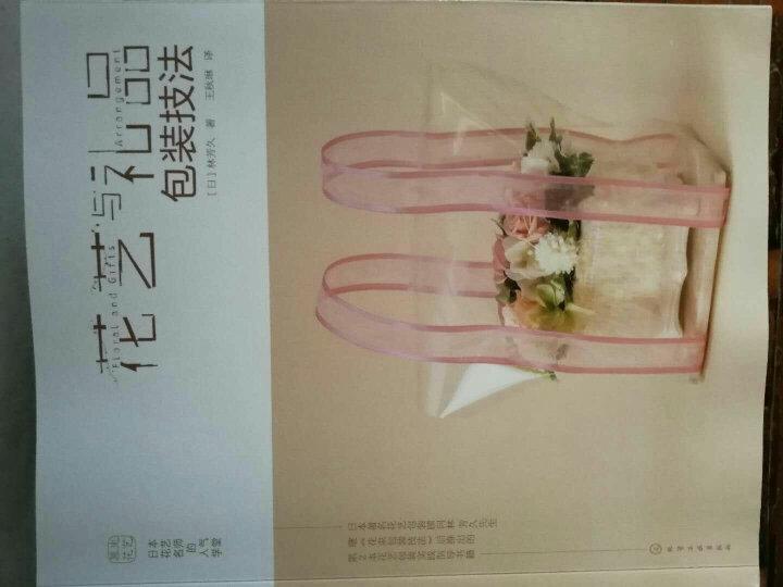 日本花艺名师的人气学堂:花艺配色基础与实践 晒单图