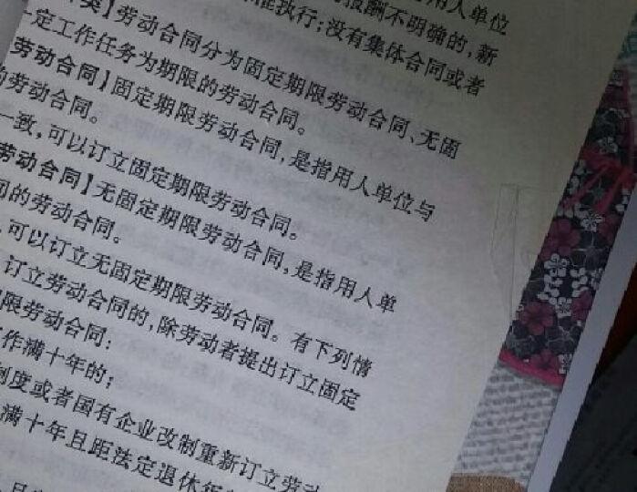 中华人民共和国劳动合同法实施条例(注释本) 晒单图