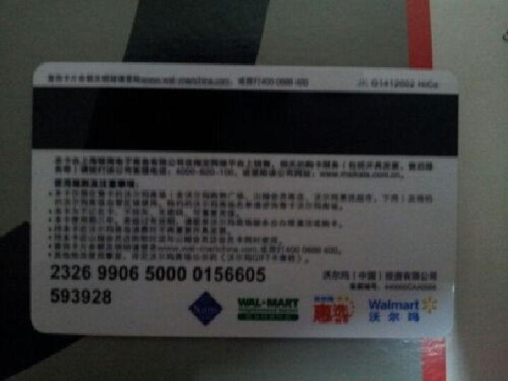 【实体卡】沃尔玛GIFT卡款式  超市购物卡  800元面值【沃尔玛品牌官方直采】 晒单图
