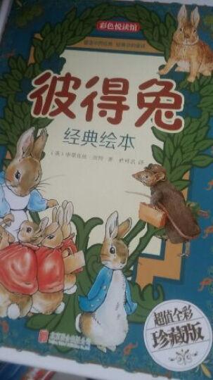 彩色悦读馆《古希腊神话》《罗马神话故事》《世界经典童话 寓言 神话民间故事》学生课外书 晒单图