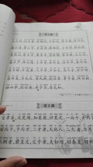 中华诵·经典素读教程系列·中华经典素读本:第1册(1年级上)蒙学编 晒单图