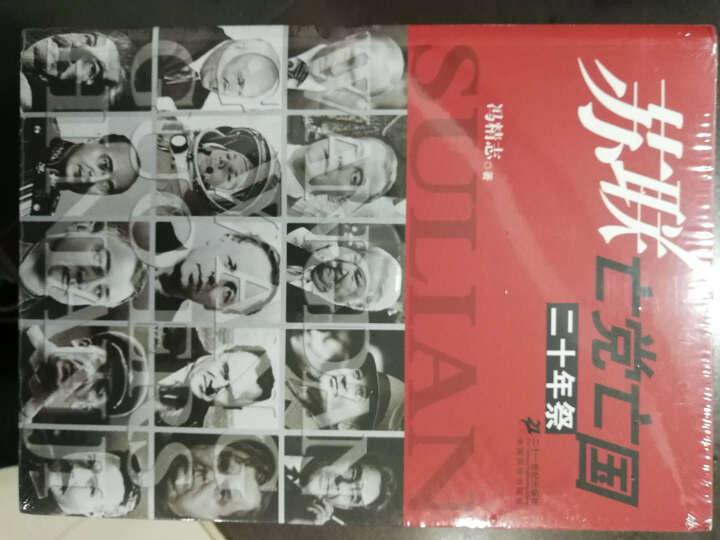 苏联亡党亡国二十年祭 冯精志 斯大林 列宁 赫鲁晓夫 普京 的统治反省 世界政治 共产主 晒单图