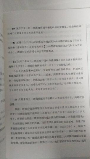 柏杨白话版资治通鉴:玄武门 晒单图