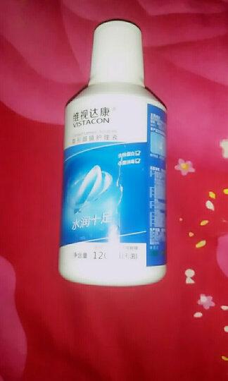 维视达康隐形眼镜 护理液眼药水近视药水120ml 1瓶 晒单图