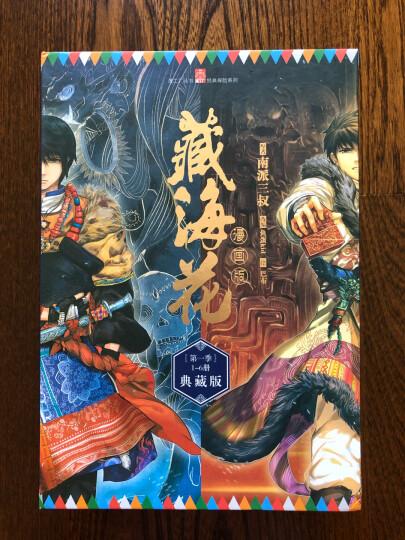 藏海花漫画版 卷三 晒单图