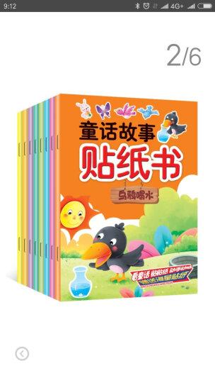 全10本儿童贴纸书 2-6岁  童话故事 贴纸 宝宝贴纸画 卡通画 第二辑 晒单图