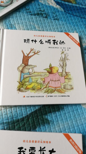 小水豚·幼儿自我意识认知绘本(套装全3册) 晒单图