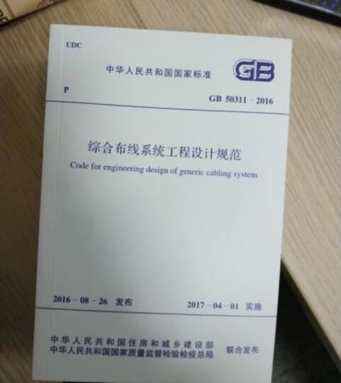 中华人民共和国国家标准(GB 50057-2010):建筑物防雷设计规范 晒单图