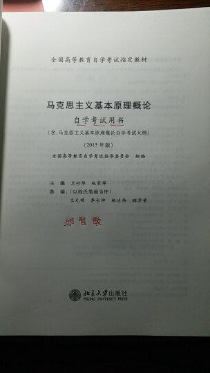 2018自考教材 3709 03709 马克思主义基本原理概论教材 卫兴华/赵家祥 2018版 晒单图