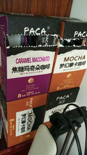 蓝岸(PACA) 花式咖啡 卡布奇诺 拿铁 三合一速溶咖啡粉144g*2盒16条 摩卡/焦糖玛奇朵组合 晒单图