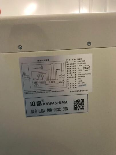 川岛(KAWASIMA) 川岛除湿机DH-880B大功率抽湿器地下室吸湿除湿器仓库干燥机 DH-8100B 晒单图