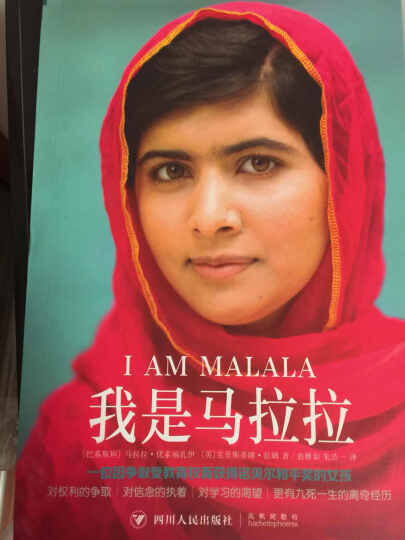 我是马拉拉(2014年诺贝尔和平奖获得者一段令世界动容的励志传奇!) 晒单图