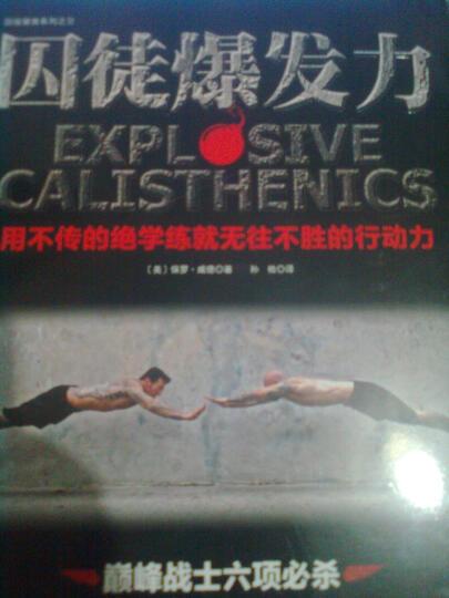 现货 囚徒爆发力:用不传的绝学练就无往不胜的行动力 保罗·威德 著  畅销健身书籍 晒单图