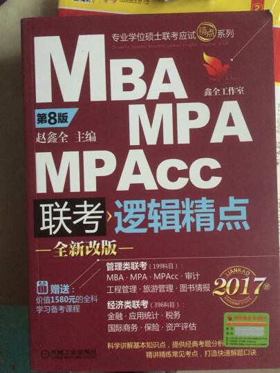 2017机工版精点教材 MBA/MPA/MPAcc联考与经济类联考 逻辑精点(第8版 赠送价值1580元的全科学飞备考课程) 晒单图
