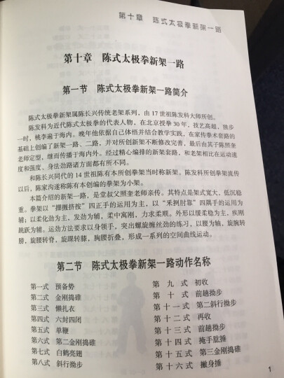 陈式太极拳全书(下) 晒单图
