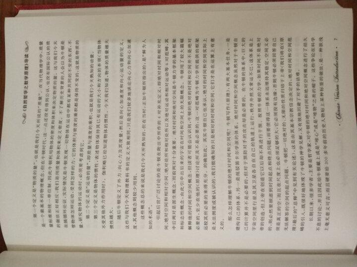 科学素养文库·科学元典丛书:自然哲学之数学原理 晒单图