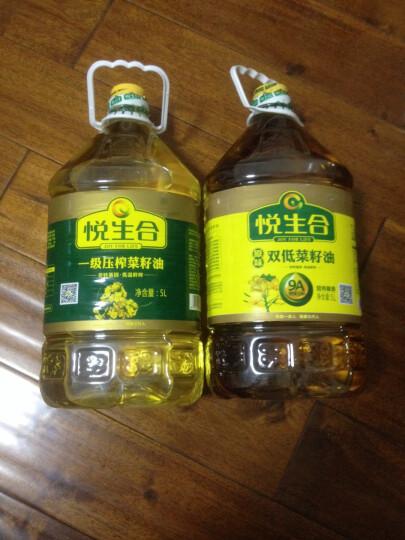 悦生合食用菜籽油非转基因一级压榨菜籽油5L+ 原味双低菜籽油5L 家庭实用组合套(芥花籽油) 晒单图