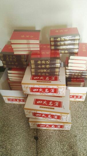 四大名著 双色绣像珍藏版 足本大字体16开4册 北京燕山出版 全新正版 定价995 晒单图