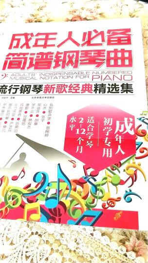 成年人简谱钢琴曲集流行歌曲弹唱乐谱钢琴谱 钢琴书 晒单图
