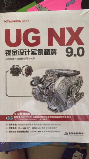UG NX 9.0钣金设计实例精解 晒单图