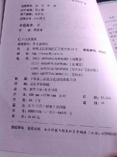 常春藤赖世雄英语·美语从头学:赖世雄中级美语(下) 晒单图