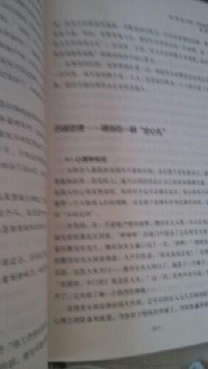 潜伏办公室的108条心理学法则:讲述为人处事哲学,明晰透彻职场规则 晒单图