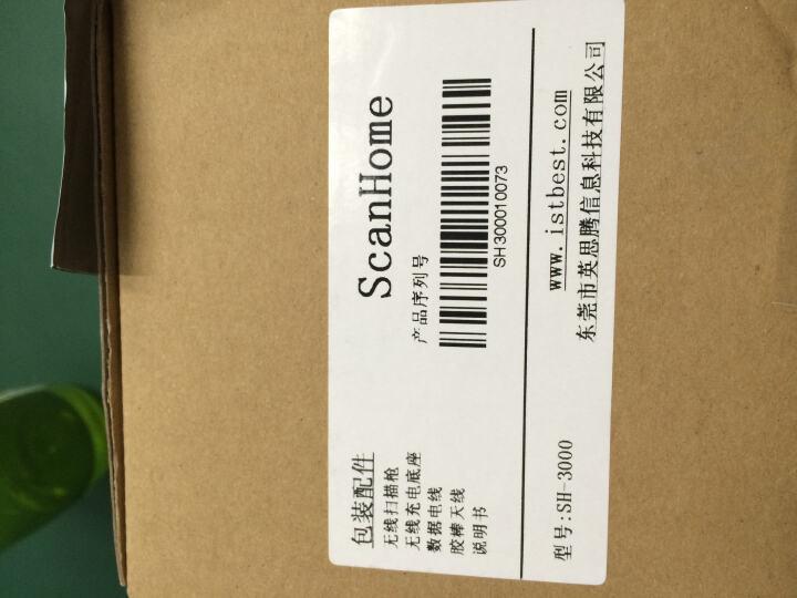 ScanHome SH-3000一维激光无线条码扫描枪条码枪扫描器便携式超市收银快递仓库专用扫码器 晒单图