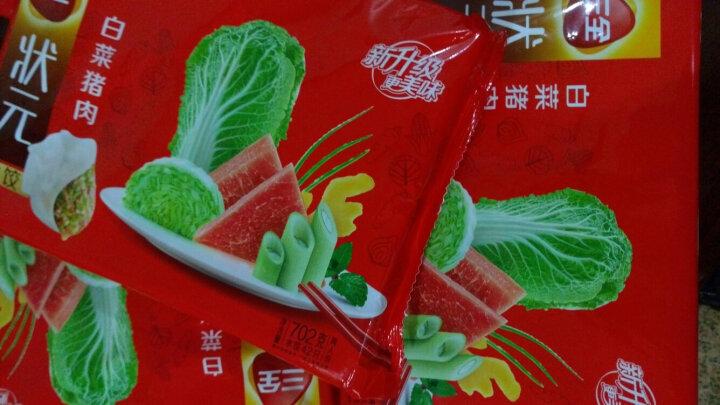 三全 状元水饺 白菜猪肉口味 702g (42只) 火锅食材 晒单图