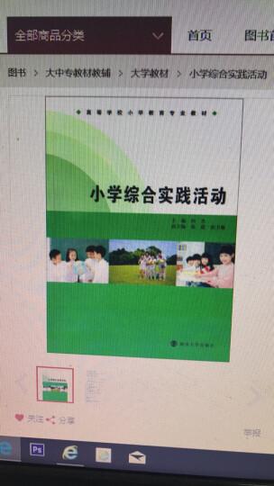 中学综合实践活动指导 晒单图