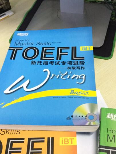 新东方大愚英语学习丛书·新托福考试专项进阶:初级写作(附光盘) 晒单图