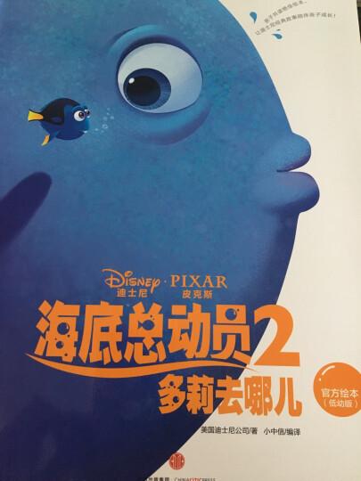 迪士尼动画电影海底总动员2·多莉去哪儿系列 炫彩创意涂色书 晒单图
