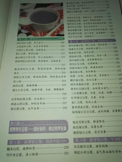 养生豆浆制作大全(超值全彩珍藏版) 晒单图