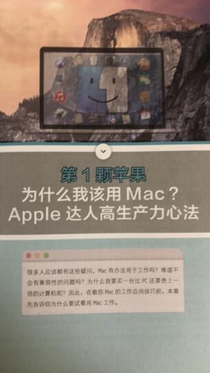 以简驭繁――Mac OS高效工作100招 晒单图