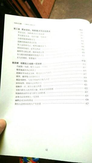 中国式应酬(应酬是门技术活) 精装版 中国式饭局 攻心术 关系学 人脉学 口才术 社交术  晒单图