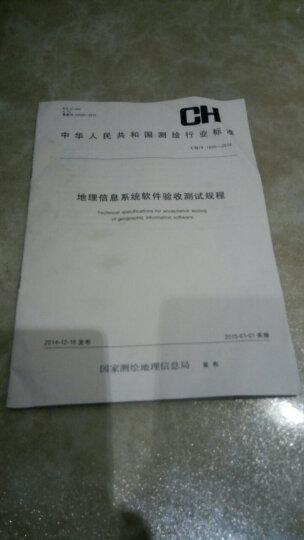 地理信息系统软件验收测试规程(CH\T1035-2014)/中华人民共和国测绘行业标准 晒单图