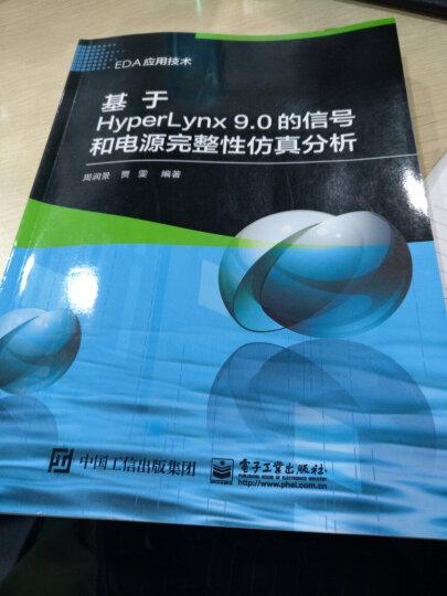 基于HyperLynx 9.0的信号和电源完整性仿真分析 晒单图