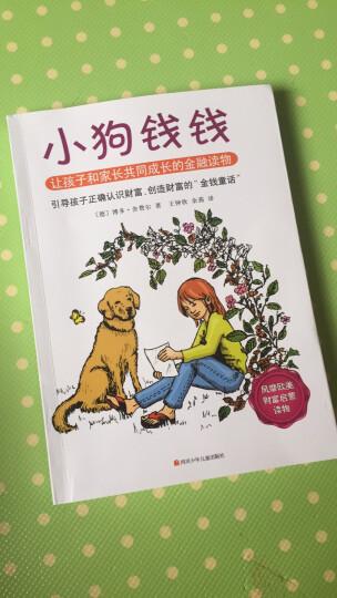 小狗钱钱套装(套装共2册) 晒单图