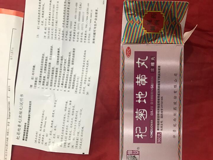仲景 杞菊地黄丸浓缩丸 360丸 【3盒装】 晒单图