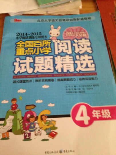 全国百所重点小学阅读试题精选:四年级(2014-2015小学阅读训练专用图书) 晒单图