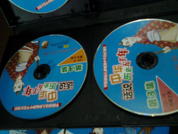 话说五千年中华历史第3集(4CD) 晒单图