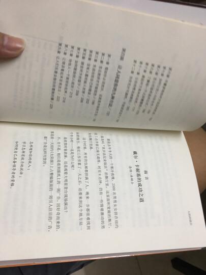 卡耐基成功学全集(最新修订版 超值套装共8册) 晒单图