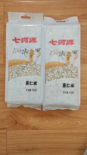 七河源 薏仁米430g(真空装 小粒薏米 东北杂粮 大米伴侣) 晒单图