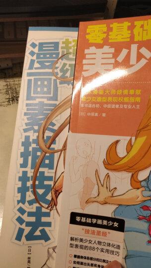 日本漫画大师讲座17:伊原达矢和角丸圆讲美少女体态造型 晒单图