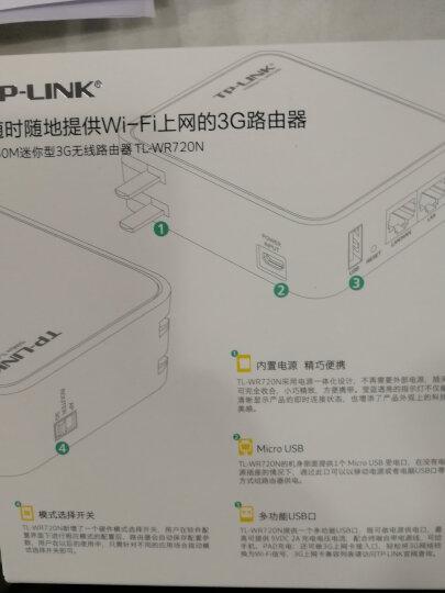 普联(TP-LINK) 迷你多功能无线路由器旅行便携式 TL-WR720N 双LAN/3G上网 晒单图