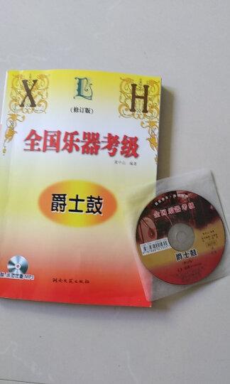 全国乐器考级:爵士鼓(修订版)附MP3光盘 黄中山架子鼓教材 晒单图