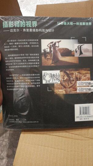 迈克尔·弗里曼摄影大师班三部曲 构图+光线与用光+曝光(买3送1 套装共4册 附赠畅销书1本) 晒单图